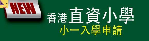 香港直資小學校小一入學申請