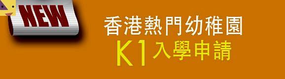 香港熱門幼稚園K1入學申請一覽
