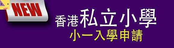 香港私立小學小一入學申請一覽